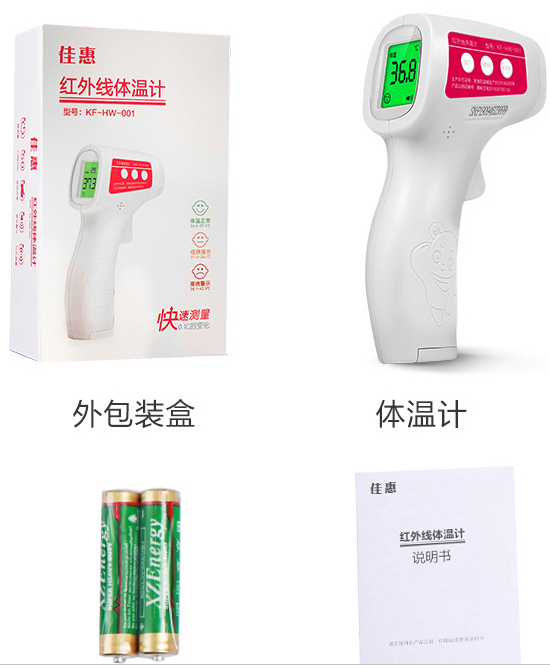 N95 Infrared Thermometer